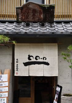 Noren Curtains, Japan Street, Japanese Streets, Japanese Characters, Curtain Designs, Japanese Fabric, Apartment Ideas, Architects, Abstract