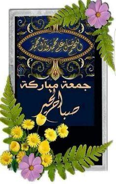 Juma Mubarak Images, Images Jumma Mubarak, Jumma Mubarak Quotes, Flowers Gif, Beautiful Rose Flowers, Islamic Images, Islamic Pictures, Jumma Mubarik, Imam Hussain Wallpapers