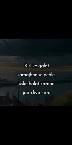 Fir voh koi bhi ho us ki halat ka andaza lagao . Love My Parents Quotes, First Love Quotes, Love Me Quotes, Truth Quotes, Funny Quotes, Mixed Feelings Quotes, Cute Attitude Quotes, Mood Quotes, Life Quotes Pictures