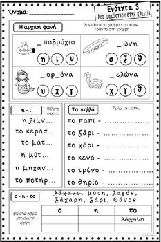 Greek Language, Preschool Printables, Crazy Cat Lady, Education, Greek, Onderwijs, Learning