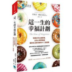 書名:這一生的幸福計劃:快樂也可以被管理,正向心理學權威讓你生活更快樂的十二個提案,原文名稱:The How of Happiness,語言:繁體中文,ISBN:9789869052504,頁數:336,出版社:久石文化,作者:索妮亞‧柳波莫斯基,譯者:謝明宗,出版日期:2014/04/29,類別:心理勵志