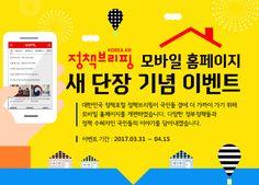 정책브리핑 모바일 홈페이지 새단장 기념 이벤트!! http://bit.ly/2oEPfUD
