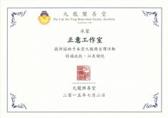 九龍樂善堂 The Lok Sin Tong Benevolent Society, Kowloon - 服務宣傳活動