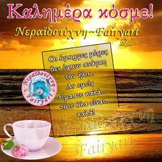San Pellegrino, Beverages, Drinks, Soda, Greek, Canning, Drinking, Beverage, Soft Drink