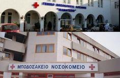 Προκήρυξη 4 θέσεων ειδικευόμενων γιατρών στα νοσοκομεία Κοζάνης - Πτολεμαίδας