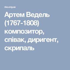 Артем Ведель (1767-1808) композитор, співак, диригент, скрипаль