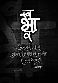 Real Life Quotes, Reality Quotes, Calligraphy Quotes, Marathi Calligraphy, Caligraphy, Marathi Quotes On Life, Good Attitude Quotes, My Love Poems, Motivational Picture Quotes