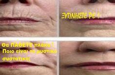 Αυτό το καταπληκτικό μπαχαρικό θα μειώσει την εμφάνιση των ρυτίδων και θα επιβραδύνει τη... Diy Beauty, Beauty Hacks, Face Yoga, Beauty Recipe, Just Do It, Health Remedies, Face And Body, Body Care, Health And Beauty