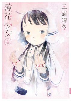 薄花少女4   平成29年2月14日読了