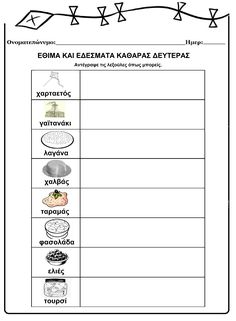 Greek Language, Second Language, Spring Activities, Worksheets, Masks, Carnival, Kindergarten, Anna, Arts And Crafts