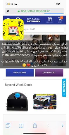 Internet Shopping Sites, Online Shopping Websites, Online Shopping Clothes, Funny Arabic Quotes, Strange Photos, Aesthetic Images, Clothing Sites, Helpful Hints, Digital Marketing