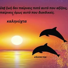 Good Night, Good Morning, Night Pictures, Greek Quotes, Movie Posters, Tips, Nighty Night, Buen Dia, Bonjour