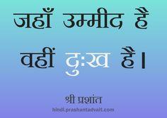जहाँ उम्मीद है वहीँ दुःख है । ~ श्री प्रशांत #ShriPrashant #Advait #hope #suffering Read at:- prashantadvait.com Watch at:- www.youtube.com/c/ShriPrashant Website:- www.advait.org.in Facebook:- www.facebook.com/prashant.advait LinkedIn:- www.linkedin.com/in/prashantadvait Twitter:- https://twitter.com/Prashant_Advait
