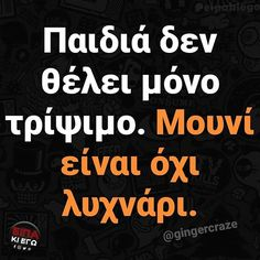 Sign Quotes, Funny Quotes, Funny Images, Funny Pictures, Funny Greek, Funny Drawings, Greek Quotes, Funny Signs, True Words