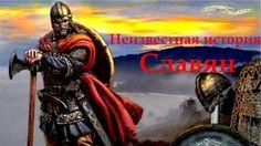 🅾️ 🅾️ Неизвестная история Славян! (Часть 1.) 🅾️