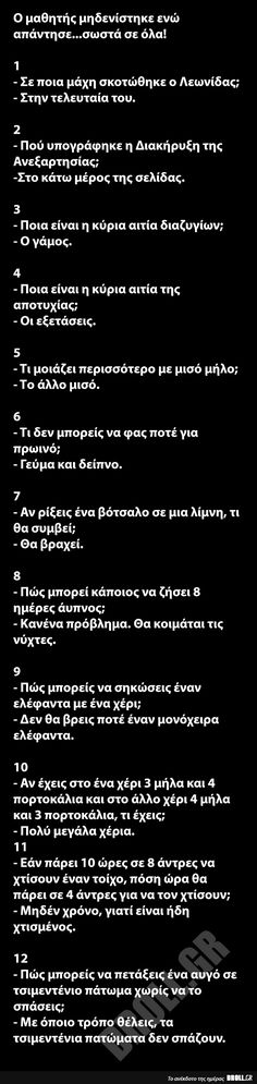 Funny Greek Quotes, Greek Memes, Very Funny Images, Funny Photos, Funny Facts, Funny Jokes, Kai, Funny Pins, Funny Moments
