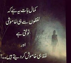 Hum sy dekhi ni jati ye virani dil ki-Recited By Sajid Ali Best Quotes In Urdu, Urdu Quotes, Poetry Quotes, Wisdom Quotes, Quotations, Urdu Poetry Romantic, Love Poetry Urdu, My Poetry, Best Friend Poems