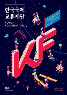 Korea Foundation Poster Design on Behance Graphic Design Posters, Graphic Design Illustration, Graphic Design Inspiration, Dm Poster, Poster Layout, Layout Design, Print Design, Web Design, Nail Design