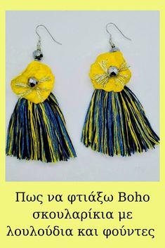 Diy Πως να φτιαξεις Boho style σκουλαρικια με λουλουδια και φουντες Boho, Diy Videos, Crochet Earrings, Handmade Jewelry, Creative, Crafts, Manualidades, Handmade Crafts, Diy Crafts