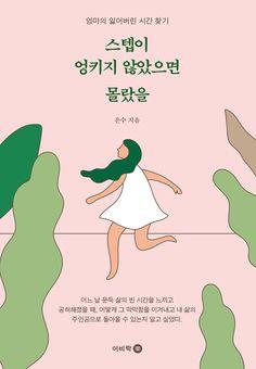 Book Cover Design, Book Design, Typographic Design, Book Layout, Editorial Design, Book Quotes, Women Empowerment, Illustration Art, Asia