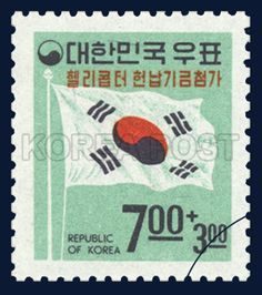 SEMI-POSTAL STAMP FOR THE FUND-RAISING CAMPAIGN OF HELICOPTER, Taegeukgi,  HELICOPTER, Turquoise, white, 1969 02 15, 헬리콥터 헌납기금 첨가우표, 1969년 02월 15일, 619, 태극기, Postage 우표