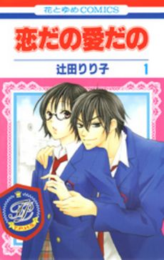 """such an interesting manga about a high school girl with an unique personality pursuing her dreams to see the """"three kingdoms"""" of the school! Awkward Girl, One Sided Love, Online Anime, High School Girls, Character Development, Having A Crush, Archetypes, Manga To Read, Shoujo"""