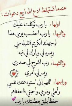 Islam Quran, Islam Beliefs, Duaa Islam, Islam Hadith, Islam Religion, Alhamdulillah, Beautiful Arabic Words, Arabic Love Quotes, Islamic Inspirational Quotes