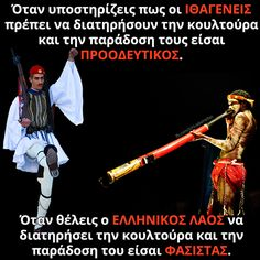 Greek Quotes, New World Order, Politics, Sayings, History, My Love, Words, Memes, Funny
