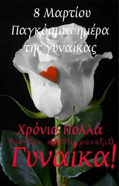 Happy Woman Day, Happy Women, Name Day, Christmas Ornaments, Holiday Decor, Mornings, Flowers, Cards, Facebook