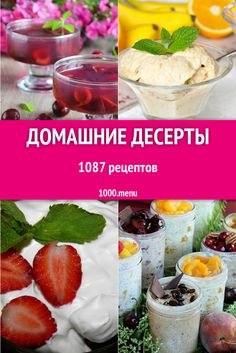 Cooking Recipes, Healthy Recipes, Russian Recipes, Health Eating, Confectionery, Fresh Rolls, Food And Drink, Dessert Recipes, Yummy Food