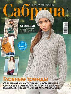 В этом выпуске журнала интересные модели для себя найдут поклонницы рельефных узоров. Здесь есть все, что необходимо в холодный сезон, от шапок и шарфов до уютных кардиганов.