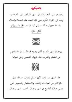 Arabic activity on Ramadan. Check out the website for ideas on how to use it.
