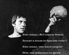 Vladimir Vysotsky 08