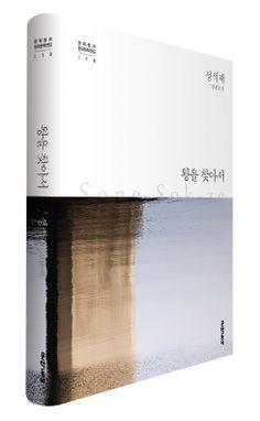 성석제 장편소설 『왕을 찾아서』 | 문학동네 한국문학전집 010