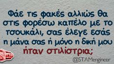 Funny, Kai, Greek, Smile, Funny Parenting, Hilarious, Greece, Fun, Humor