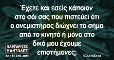 Funny Greek, Make Smile, Funny Stories, Just For Laughs, Lol, Just In Case, Favorite Quotes, Funny Quotes, Jokes