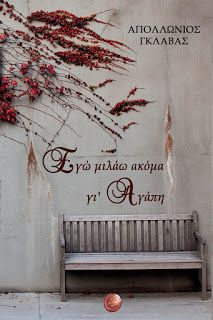 Αυτοέκδοση για συγγραφείς από Εκδόσεις Συμπαντικές Διαδρομές: Γνωρίστε τα βιβλία μας και ονειρευτείτε το δικό σα... Talk About Love, Greece, Blog, Greece Country, Blogging