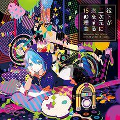 Amazon.co.jp: 松下 : 松下が二次元に恋する15の理由 (限定盤)(DVD付) - 音楽