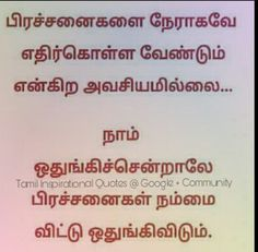 1016 Best Tamil Quotes Images In 2019 Quote Life Quotes About