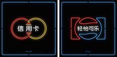 Neónové preklady - čínske logotypy pre pokročilých - http://detepe.sk/neonove-preklady-cinske-logotypy-pre-pokrocilych/