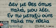 Greek Memes, Funny Greek, Greek Quotes, Stupid Funny Memes, Funny Quotes, Funny Statuses, Try Not To Laugh, Funny Clips, Funny Relationship