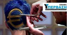 ΜΗΠΩΣ ΤΑ ΔΑΝΕΙΑ ΤΟΥ ΕΛΛΗΝΙΚΟΥ ΧΡΕΟΥΣ ΝΑ ΤΑ ΑΝΑΛΑΜΒΑΝΕ Η ΥΠΕΡΒΑΣΗ ;;;  http://www.kinima-ypervasi.gr/2017/06/blog-post_909.html  #Υπερβαση #Greece #debt