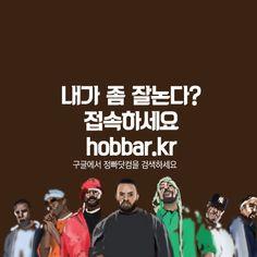 잘노는 형님들의 꿀알바! 호빠 선수알바 정빠닷컴에서 만나보세요 http://hobbar.kr