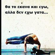 ego tin eho tin gata alla akomi den mporo na to kano Funny Greek Quotes, Greek Memes, Funny Picture Quotes, Photo Quotes, Funny Photos, Humorous Quotes, Funny Facts, Funny Jokes, Hilarious
