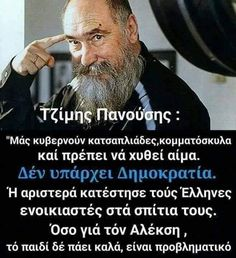 Instagram post by ΜΑΚΕΔΟΝΙΑ ΞΑΚΟΥΣΤΗ • Jan 15, 2019 at 12:45pm UTC Fb Quote, Great Words, Greece, Jokes, Thoughts, Humor, Sayings, Funny, Instagram Posts