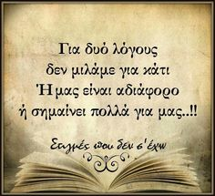 True but the opposite way Sweet Quotes, Poem Quotes, True Quotes, Funny Quotes, Poems, Greece Quotes, Meaningful Quotes, Inspirational Quotes, Couple Presents