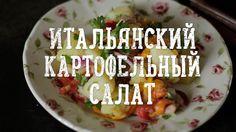 Картофельный салат [Рецепты Bon Appetit] #tasty #food #yammy #salad #potato