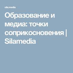 Образование и медиа: точки соприкосновения   Silamedia