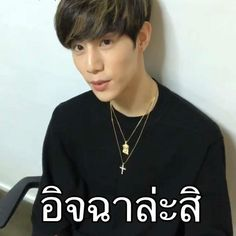 Got7 Meme, Funny Kpop Memes, Life Humor, Akatsuki, Funny Moments, My Idol, Qoutes, In This Moment, My Love