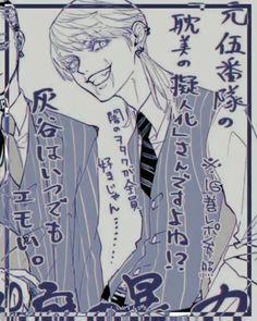 Monster Concept Art, Anime Drawings Sketches, Manhwa Manga, Anime Films, Video Editing, Chanyeol, Anime Guys, Tokyo, Brother